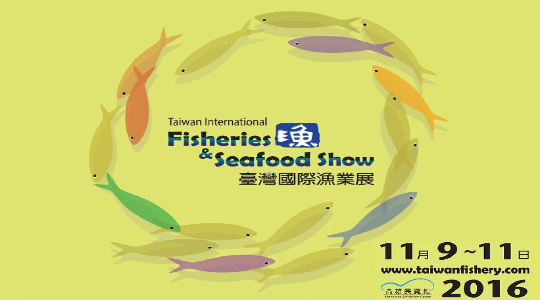 2016-fisheries-exhibition-01